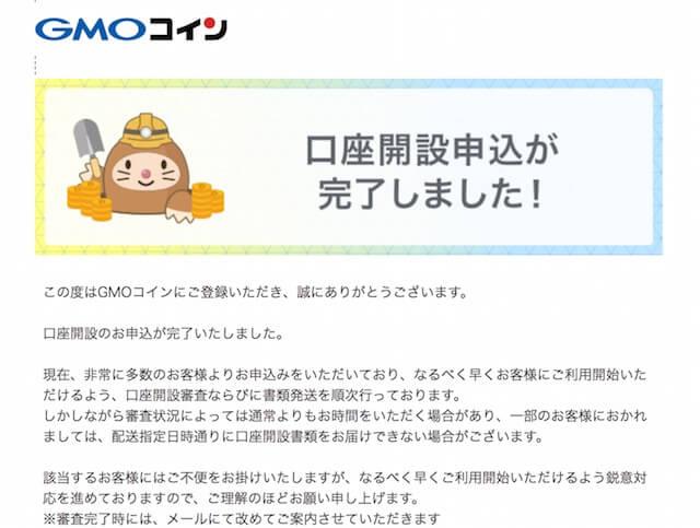 GMOコインメール口座開設申込お知らせ