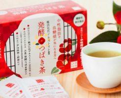 発酵つばき茶