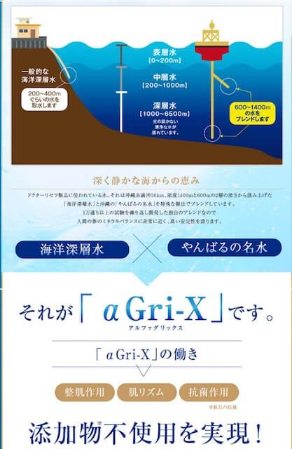 αGri-X(アルファグリックス)