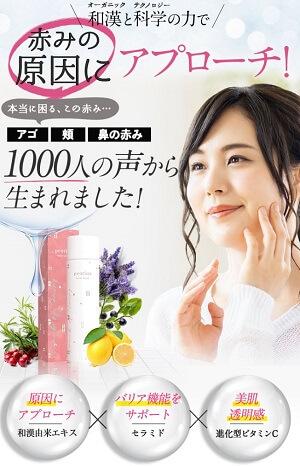 ピオリナ化粧水