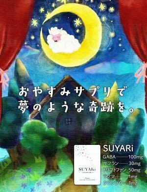 SUYARi(スヤリ)
