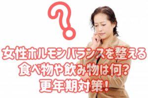 女性ホルモンバランスを整える食べ物や飲み物は何?更年期対策!