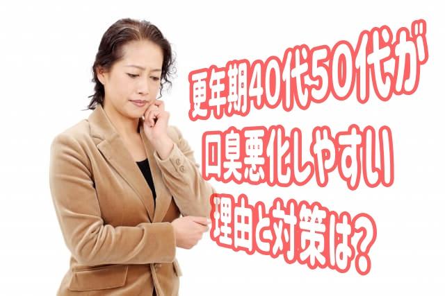 更年期40代50代が口臭悪化しやすい理由と対策は?