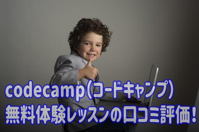 codecamp(コードキャンプ)無料体験レッスンの口コミ評価!