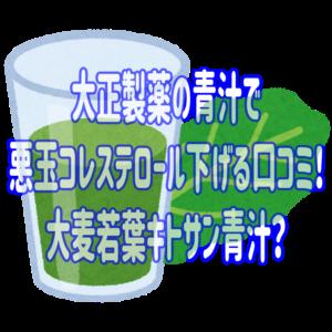 大正製薬の青汁で悪玉コレステロール下げる口コミ!大麦若葉キトサン青汁?