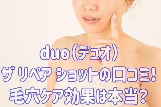 duo(デュオ) ザ リペア ショットの口コミ!毛穴ケア効果は本当?