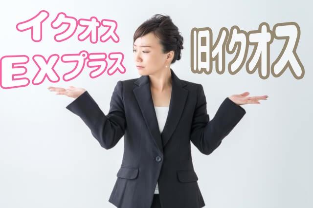 新育毛剤イクオスEXプラスと旧イクオスとの違い!リニューアル後の評価!