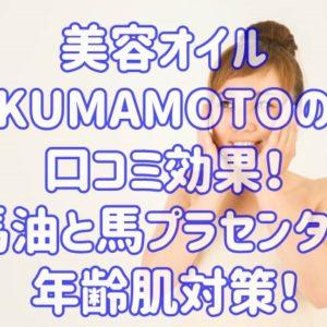 美容オイル KUMAMOTOの口コミ効果!馬油と馬プラセンタで年齢肌対策!