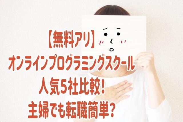 【無料アリ】オンラインプログラミングスクール人気5社比較!主婦でも転職簡単?