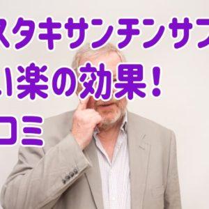 アスタキサンチンサプリあい楽の効果!口コミ